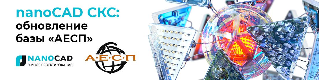 nanoCAD СКС: обновление базы «АЕСП»